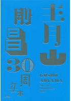 青山剛昌 30周年本