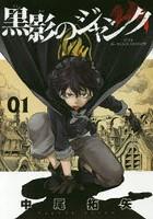 黒影のジャンク 01