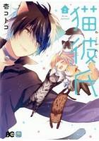 猫彼氏 2