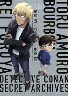 名探偵コナン安室透/バーボン/降谷零シークレットアーカイブスPLUS 劇場版『ゼロの執行人』ガイド