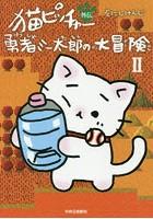 猫ピッチャー外伝勇者ミー太郎の大冒険 2