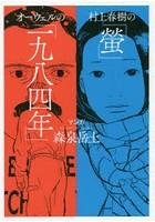 森泉出演:村上春樹の「螢」・オーウェルの「一九八四年」