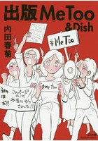 内田春菊出演:出版MeToo