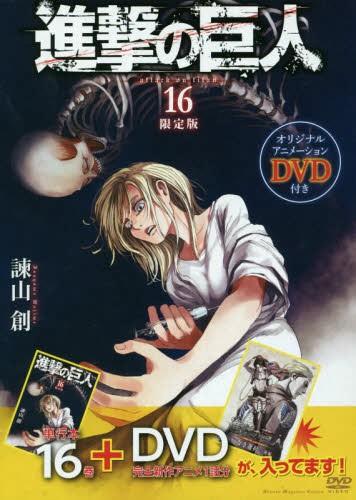 進撃の巨人 16 アニメDVD「悔いなき選択:後編」付 限定版