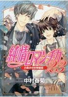 純情ロマンチカ 23巻 小冊子付き特装版