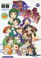 ぷちます! 11巻 オリジナルアニメ DVD付き特装版