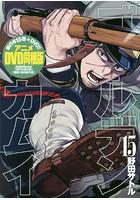 ゴールデンカムイ 15巻 アニメDVD同梱版