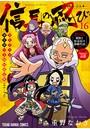 信長の忍び 16巻 初回限定版