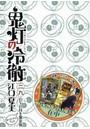 鬼灯の冷徹 29巻 限定版