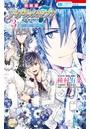 アイドリッシュセブン Re:member 3巻 完結 特装版
