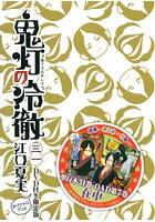 鬼灯の冷徹 31巻 限定版