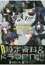 ダンキラ!!!公式コミック&ガイド 三千世界・B.M.C.編