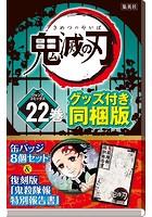 鬼滅の刃 第22巻 缶バッジセット・小冊子付き同梱版