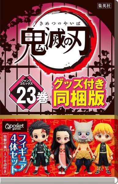 鬼滅の刃 第23巻 フィギュア付き同梱版