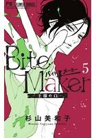 Bite Maker 5巻 限定版