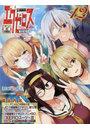「ド級編隊エグゼロス 12巻」OVA同梱版
