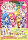 「ヒーリングっど・プリキュア 2巻 プリキュアコレクション」特装版