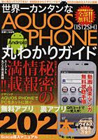 世界一カンタンなAQUOS PHONE〈IS12SH〉Android丸わかりガイド 初期設定からテザリングまで、ゼロから始めるマル秘活用術