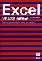 Excel VBA逆引き便利帖
