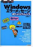 Windowsエラーメッセージポケットリファレンス これで安心!これで解決!難解エラーメッセージを吹き飛ばせ!