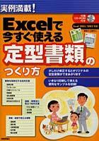 Excelで今すぐ使える定型書類のつくり方 実例満載!