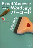 Excel/Access/Wordで使えるバーコード