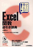 Excel関数逆引き辞典 すぐに使える!