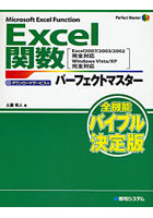 Excel関数パーフェクトマスター Microsoft Excel Function ダウンロードサービス付