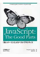 JavaScript:The Good Parts 「良いパーツ」によるベストプラクティス