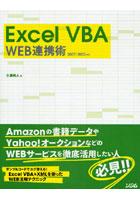 Excel VBA WEB連携術