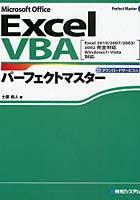 Excel VBAパーフェクトマスター Microsoft Office ダウンロードサービス付