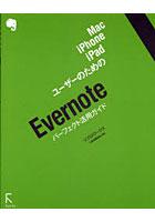 Mac、iPhone、iPadユーザーのためのEvernoteパーフェクト活用ガイド