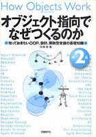オブジェクト指向でなぜつくるのか 知っておきたいOOP、設計、関数型言語の基礎知識