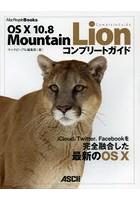 OS 10 10.8 Mountain Lionコンプリートガイド