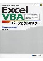 Excel VBAパーフェクトマスター Microsoft Excel VBA ダウンロードサービス付