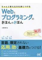 ちゃんと使える力を身につけるWebとプログラミングのきほんのきほん