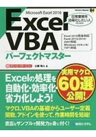 Excel VBAパーフェクトマスター Microsoft Excel 2016