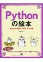 Pythonの絵本 Pythonを楽しく学ぶ9つの扉 プログラミング初心者も楽しく入門