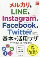 メルカリ&LINE & Instagram & Facebook & Twitter基本+活用ワザ