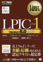 LPICレベル1 Linux技術者認定試験学習書