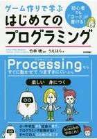 ゲーム作りで学ぶはじめてのプログラミング 初心者でも「コード」が書ける!