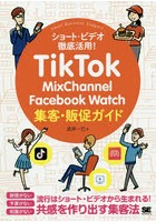 TikTok・MixChannel・Facebook Watch集客・販促ガイド ショート・ビデオ徹底活用!