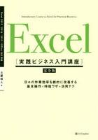 Excel 完全版 日々の作業効率を劇的に改善する基本操作+時短ワザ+活用テク