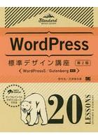 WordPress標準デザイン講座 20LESSONS LECTURES & EXERCISES