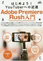 Adobe Premiere Rush入門 はじめよう!YouTuberへの近道