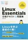 Linux Essentials合格テキスト&問題集 LPI公式認定