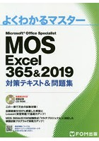 MOS Excel 365&2019対策テキスト&問題集 Microsoft Office Specialist