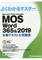 MOS Word 365&2019対策テキスト&問題集 Microsoft Office Specialist