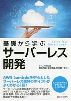基礎から学ぶサーバーレス開発
