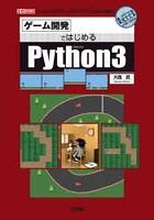 YGA出演:ゲーム開発ではじめるPython3